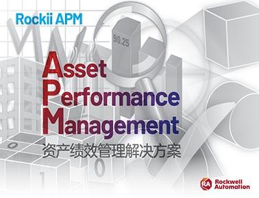 罗克韦尔自动化APM资产绩效管理软件