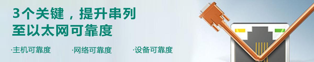 Moxa-摩莎科技(上海)有限公司