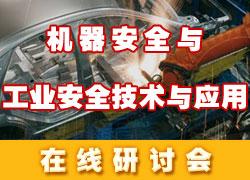 """""""机器安全与工业安全技术与应用""""在线研讨会"""