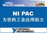 NI PAC为您的工业应用助力在线研讨会