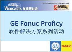 GE Fanuc Proficy Historian & Portal在线研讨会