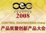 2008年度产品奖颁奖典礼暨创新产品大会