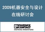 2009菲尼克斯电气机器安全与设计在线研讨会
