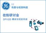 GE传感与检测科技在线研讨会