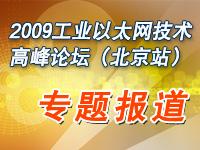 2009工业以太网技术高峰论坛(北京站)