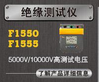 F1550/F1555绝缘测试仪
