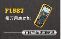 F1587绝缘测试仪