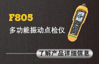 F805振动点检仪
