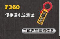 F360绝缘测试仪