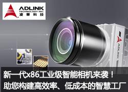 新一代工业级智能相机助您构建智慧工厂