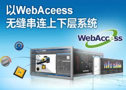 研华WebAccess助您跨界整合拥抱工业4.0