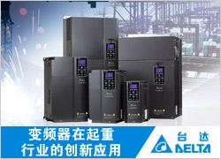 台达变频器在起重行业的创新应用