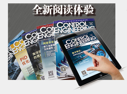 CONTROL ENGINEERING China杂志iPad版下载