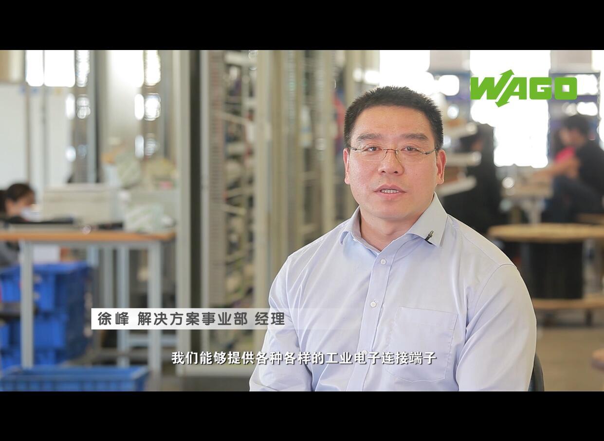 WAGO-万可为奔驰新厂提供智能驾驭照明解决方案