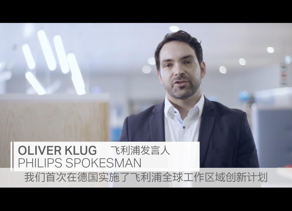 WAGO-万可为飞利浦总部创造精巧连接与智能联网新世界