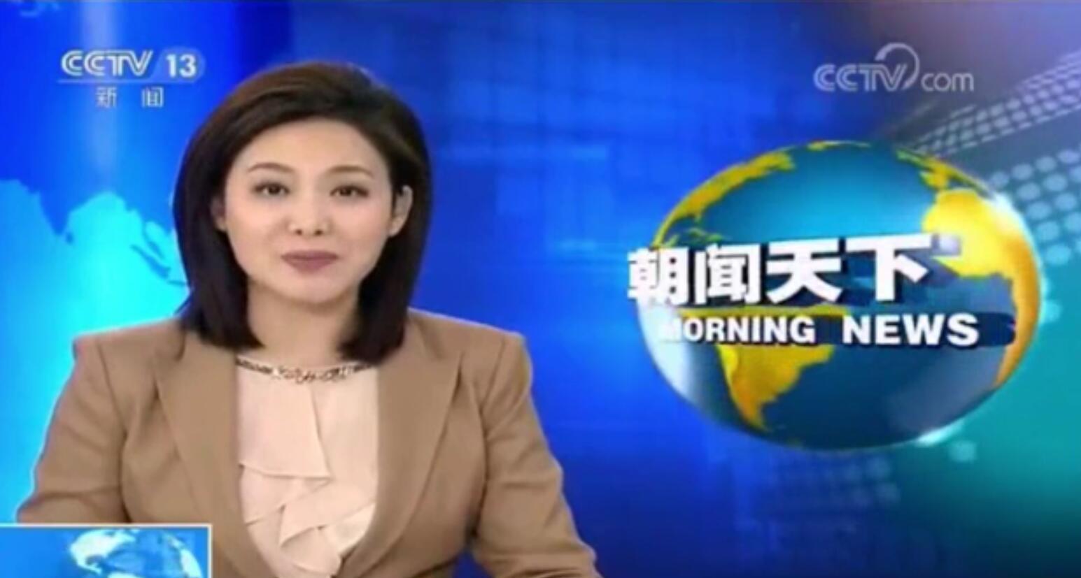 央视新闻报道:东土工业互联网平台发布