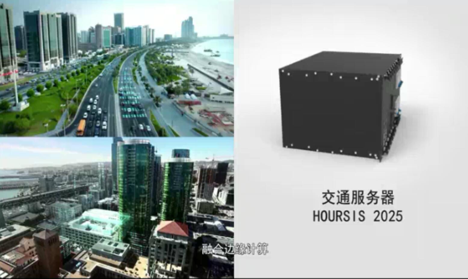 东土科技智慧城市解决方案