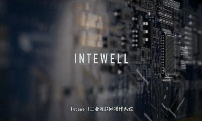 东土科技Intewell工业互联网操作系统/云平台介绍
