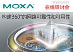构建智慧工厂360°可靠和可用的工业以太网络