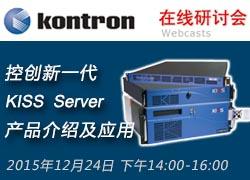 控创新一代KISS server产品介绍及应用在线研讨会