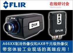 FLIR 全新系列热像仪带您体验工业现场的高端应用