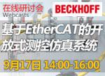 基于EtherCAT的开放式测控仿真系统