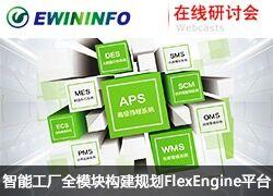 智能工厂全模块构建规划FlexEngine平台在线研讨会
