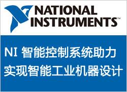 NI智能控制系统助力实现智能工业机器设计