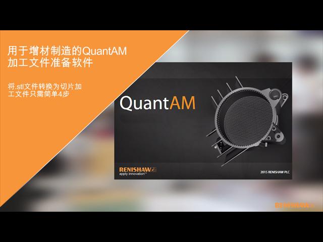 雷尼绍用于增材制造的QuantAM加工文件准备软件