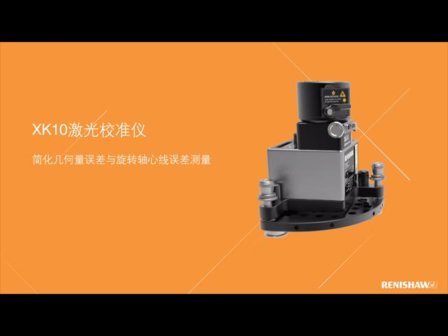 雷尼绍XK10激光校准仪