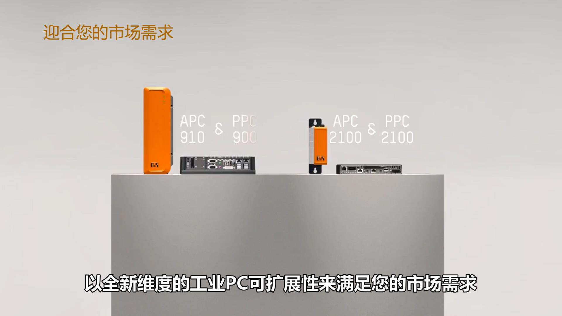 贝加莱3100系列工业PC