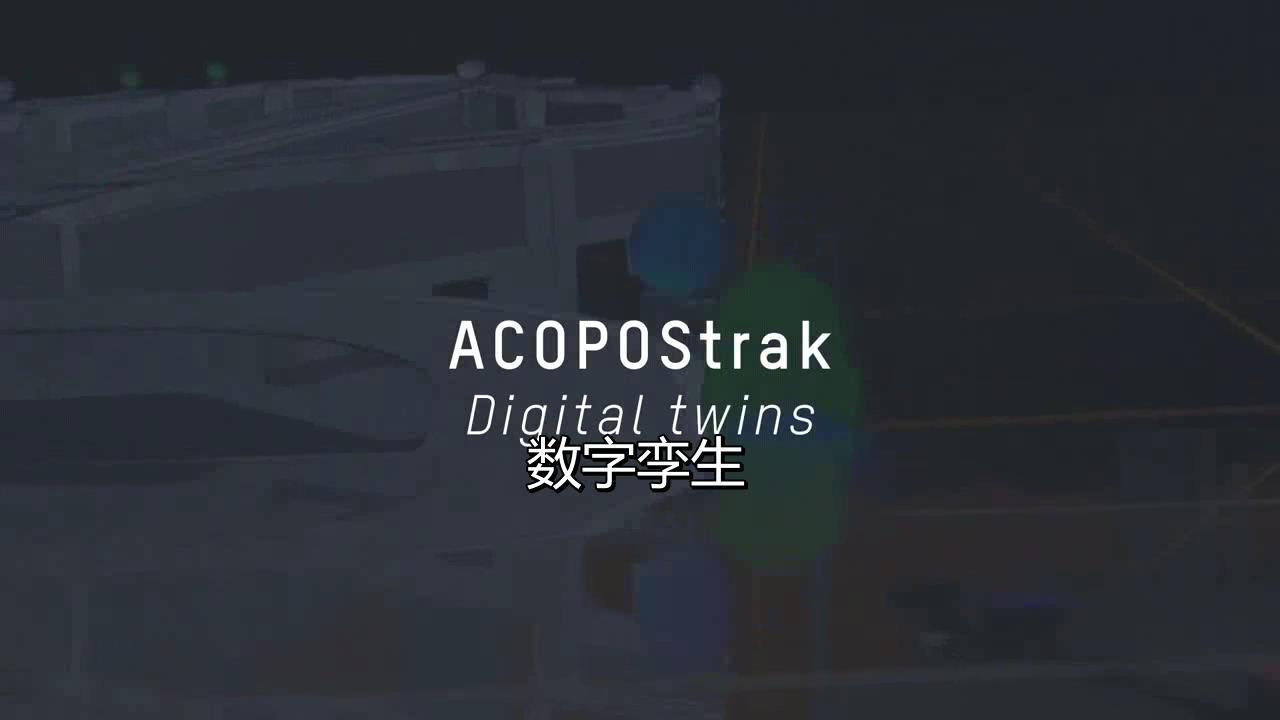 贝加莱柔性电驱输送系统ACOPOStrak—数字孪生