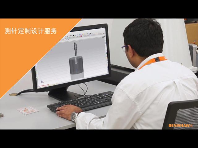 雷尼绍测针定制设计服务
