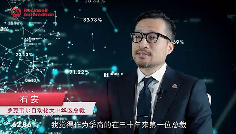 接轨中西文化 接轨中国智造——专访罗克韦尔自动化首位华裔总裁石安