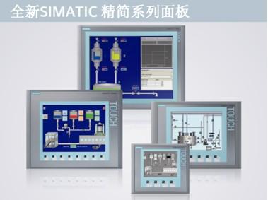 SIMATIC HMI全新精简系列面板开发成功