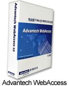 研华WebAccess6.0网际组态软件