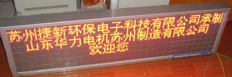 供应苏州LED电子室内显示屏|苏州捷新|苏州LED显示屏
