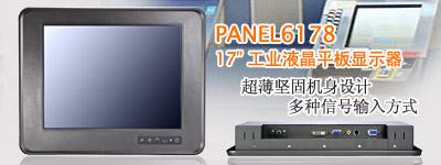 艾讯科技推出 17 寸工业级平板液晶显示器PANEL6178L