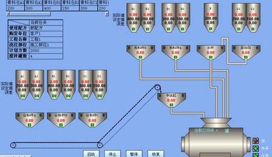 紫金桥混凝土配料版软件(Real-CCM)V1.1