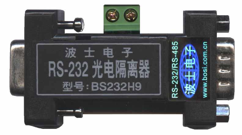 BS232H9-有源RS-232高速光电隔离器