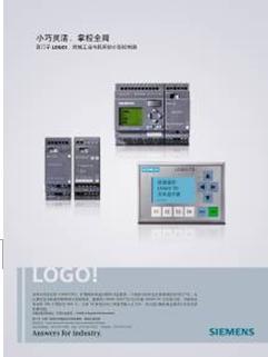 西门子LOGO!智能逻辑控制器0BA6
