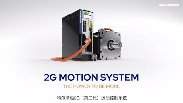科尔摩根新一代2G运动控制系统