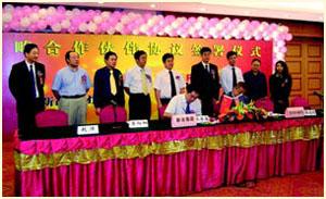 签署战略合作伙伴协议