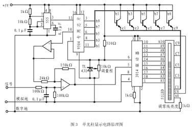 除增加线显示lm3914驱动器外