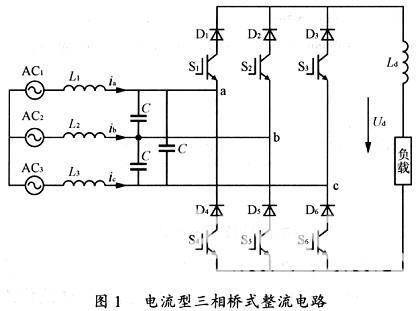 电流型三相桥式整流电路