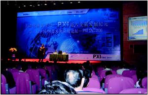 第三届中国PXI技术和应用论坛