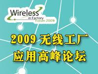 2009无线工厂应用高峰论坛