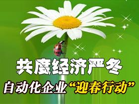 """共度经济严冬 自动化企业""""迎春行动"""""""