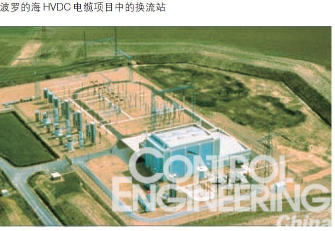 高压直流输电系统