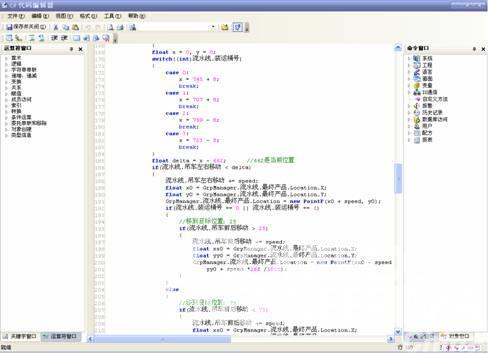 新一代组态监控软件易控(INSPEC)2007如图